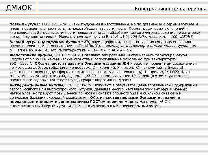 ДМи. ОК     Конструкционные материалы  Ковкие чугуны, ГОСТ 1215 -79.