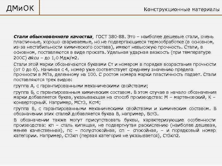 ДМи. ОК     Конструкционные материалы Стали обыкновенного качества, ГОСТ 380 -88.