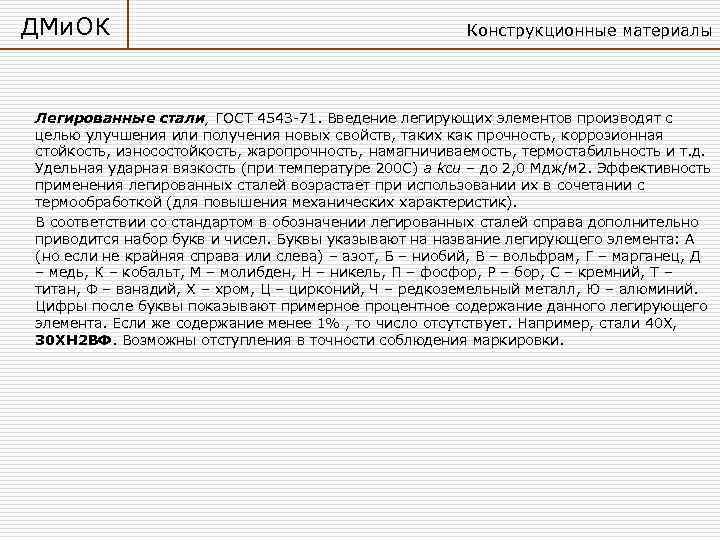 ДМи. ОК     Конструкционные материалы Легированные стали, ГОСТ 4543 -71. Введение