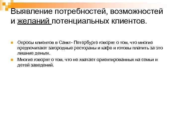 Выявление потребностей, возможностей и желаний потенциальных клиентов.  n  Опросы клиентов в Санкт-