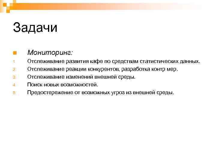 Задачи n  Мониторинг: 1.  Отслеживание развития кафе по средствам статистических данных. 2.