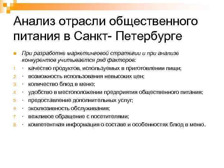 Анализ отрасли общественного питания в Санкт- Петербурге n  При разработке маркетинговой стратегии и