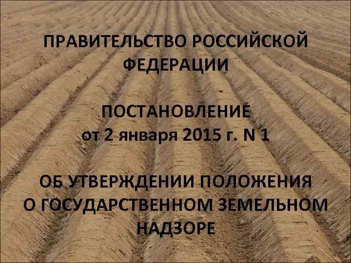ПРАВИТЕЛЬСТВО РОССИЙСКОЙ   ФЕДЕРАЦИИ   ПОСТАНОВЛЕНИЕ от 2 января 2015 г.
