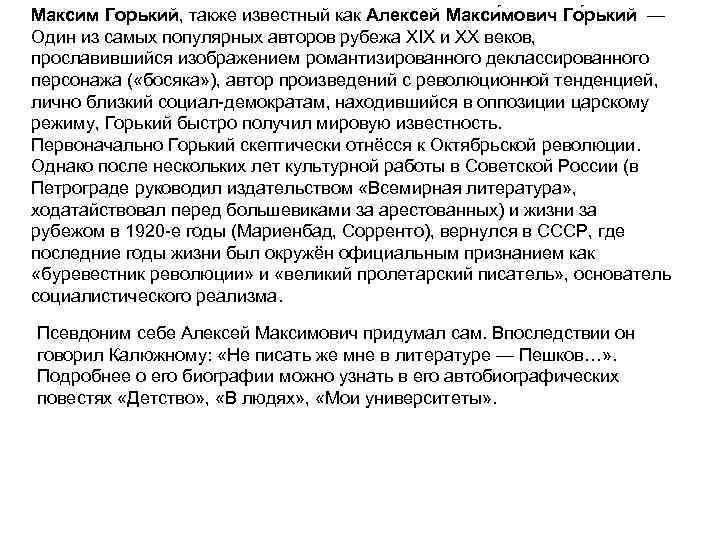 Минск-столица максим горький сочинение жизнь клима самгина читать fb2