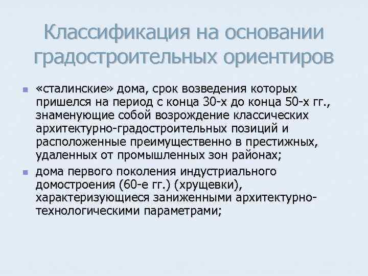 Классификация на основании градостроительных ориентиров n  «сталинские» дома, срок возведения которых пришелся