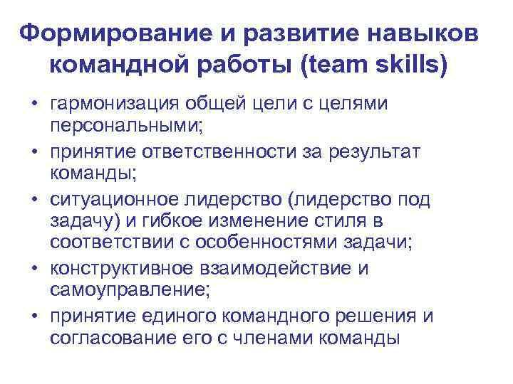Формирование и развитие навыков  командной работы (team skills) • гармонизация общей цели с