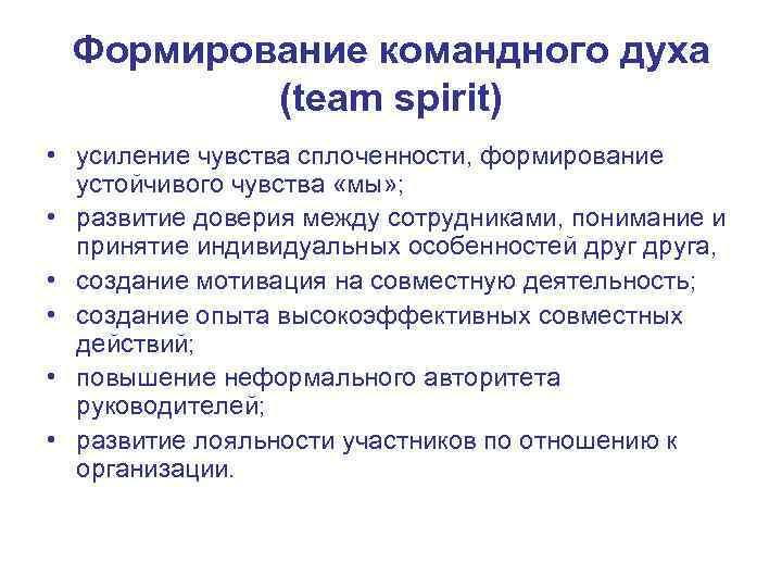 Формирование командного духа  (team spirit) • усиление чувства сплоченности, формирование  устойчивого
