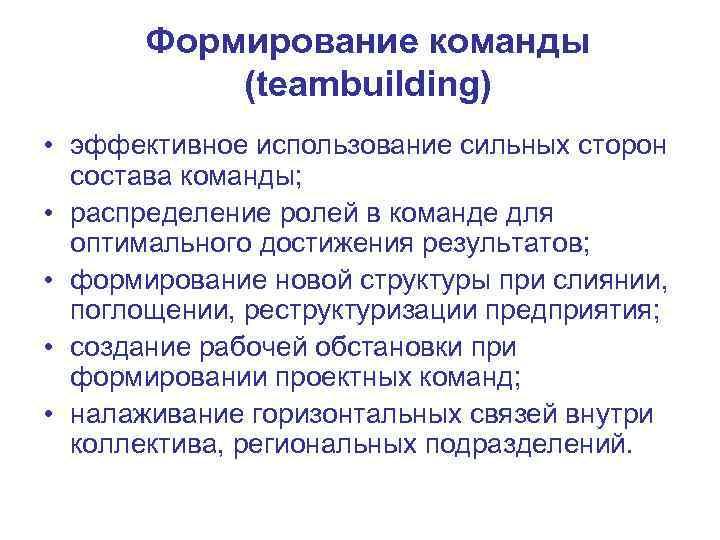 Формирование команды   (teambuilding) • эффективное использование сильных сторон  состава