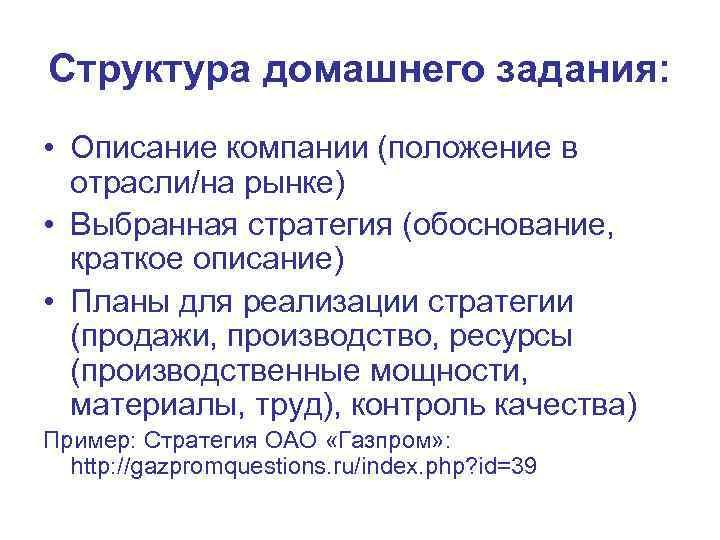 Структура домашнего задания:  • Описание компании (положение в  отрасли/на рынке) • Выбранная
