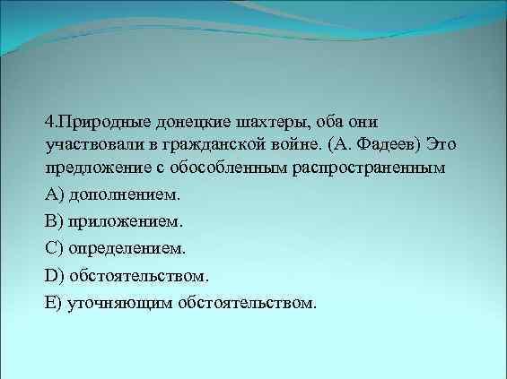 4. Природные донецкие шахтеры, оба они участвовали в гражданской войне. (А. Фадеев)