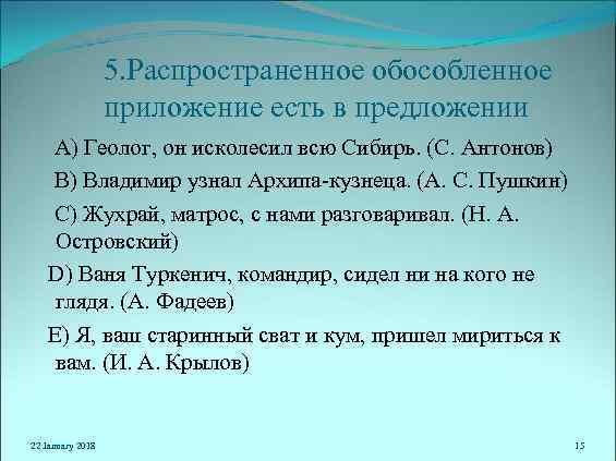 5. Распространенное обособленное    приложение есть в предложении A)