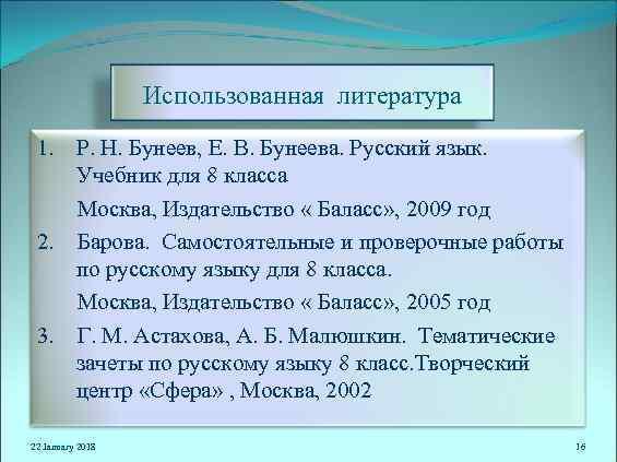 Использованная литература 1. Р. Н. Бунеев, Е. В. Бунеева. Русский язык.
