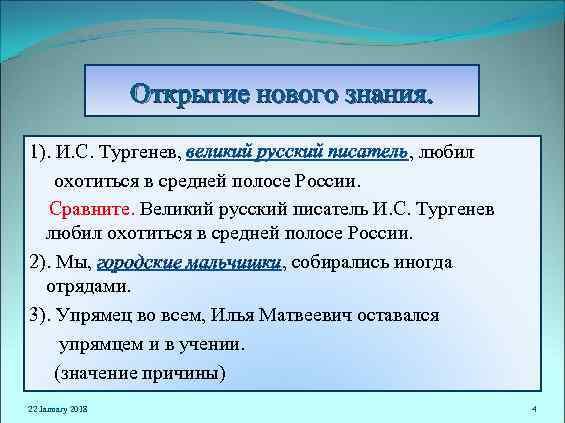Открытие нового знания. 1). И. С. Тургенев, великий русский писатель, любил