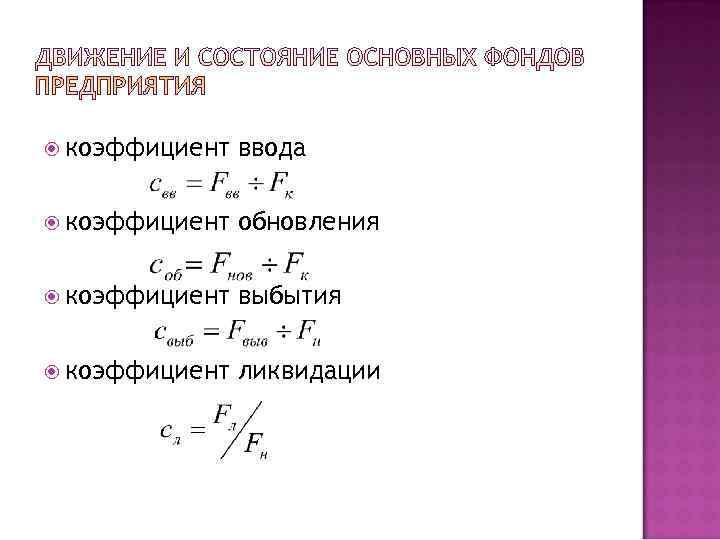 коэффициент  ввода  коэффициент  обновления  коэффициент  выбытия  коэффициент