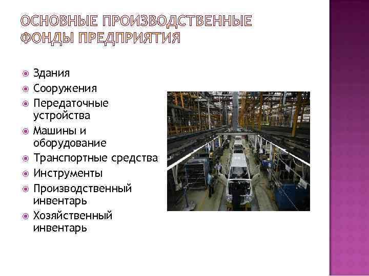 Здания Сооружения Передаточные устройства Машины и оборудование Транспортные средства Инструменты Производственный инвентарь