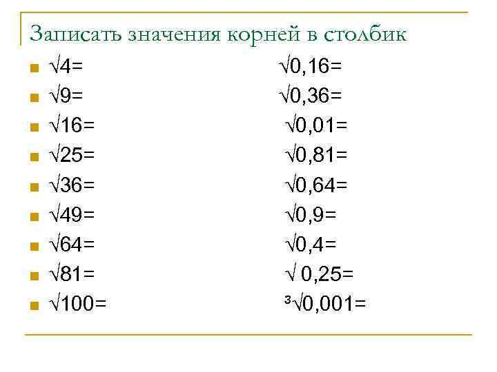 Записать значения корней в столбик n  √ 4=    √ 0,