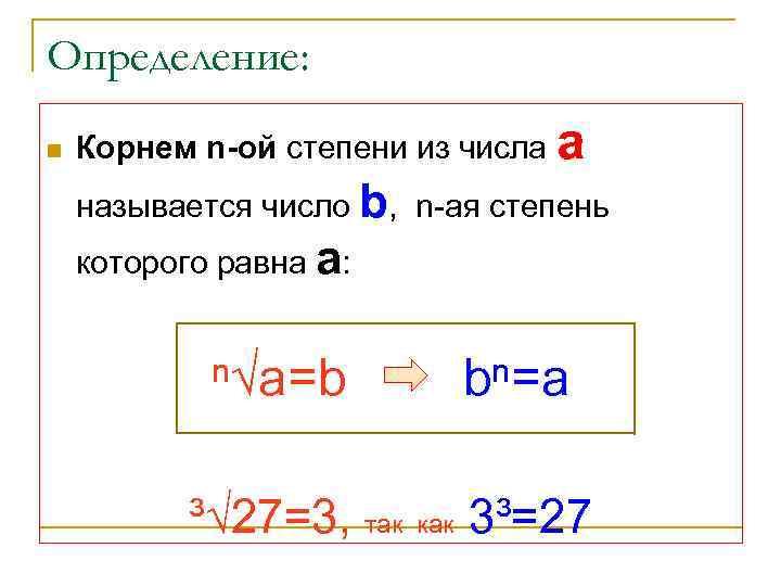 Определение: n  Корнем n-ой степени из числа  а называется число b, n-ая