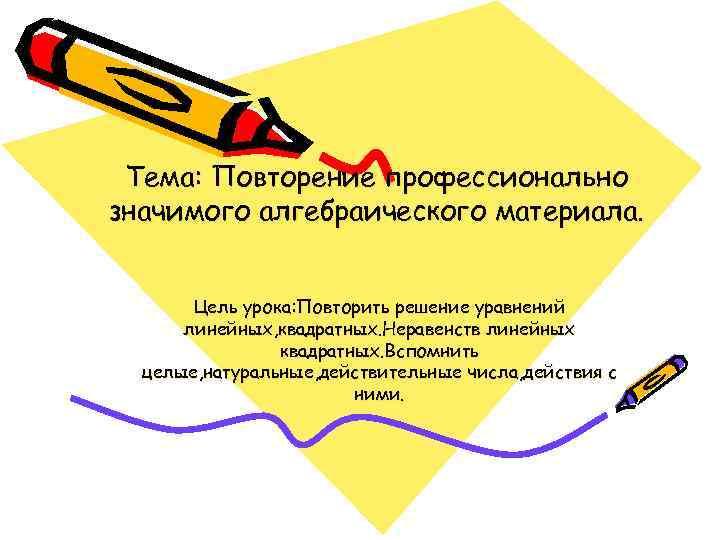 Тема: Повторение профессионально значимого алгебраического материала.  Цель урока: Повторить решение уравнений
