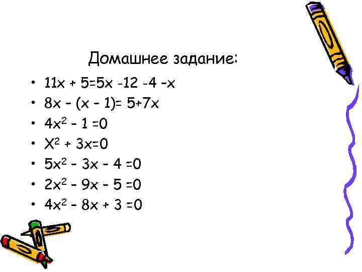 Домашнее задание:  •  11 х + 5=5 х -12
