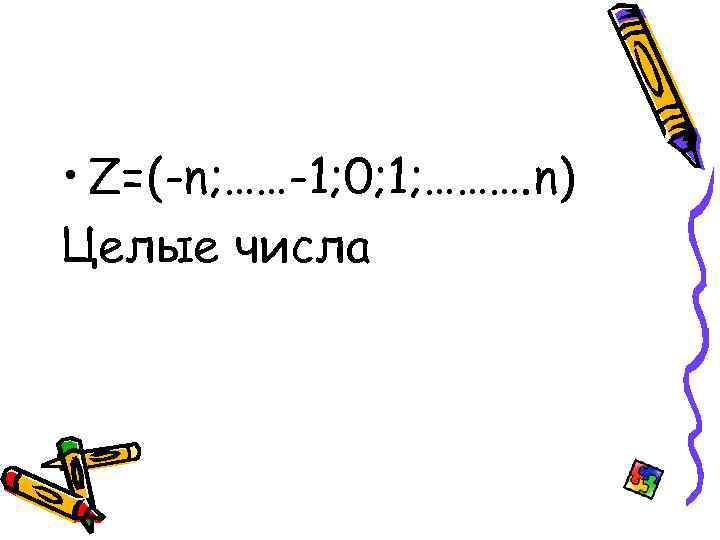 • Z=(-n; ……-1; 0; 1; ………. n) Целые числа