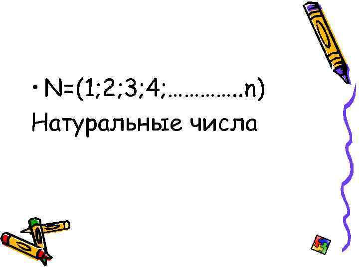 • N=(1; 2; 3; 4; …………. . n) Натуральные числа