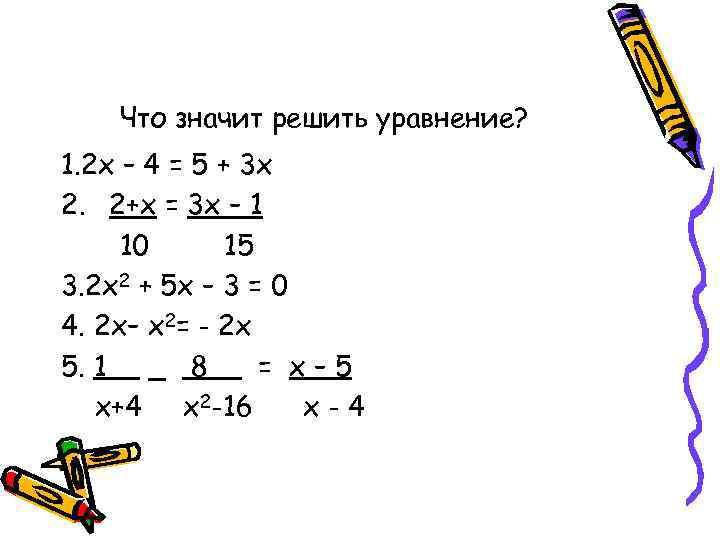 Что значит решить уравнение? 1. 2 х – 4 = 5 +