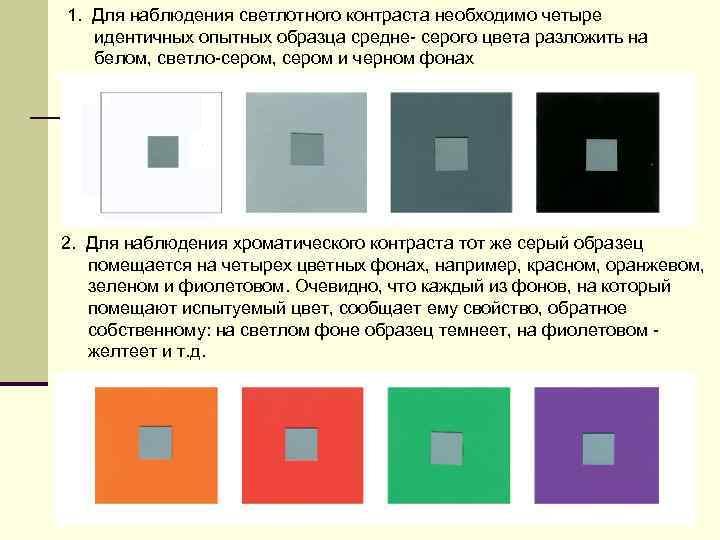 1. Для наблюдения светлотного контраста необходимо четыре  идентичных опытных образца средне- серого цвета