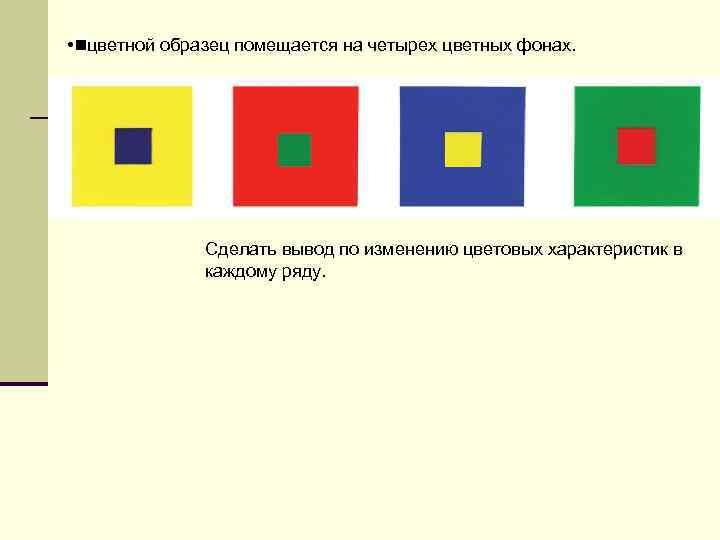 • цветной образец помещается на четырех цветных фонах.    Сделать вывод