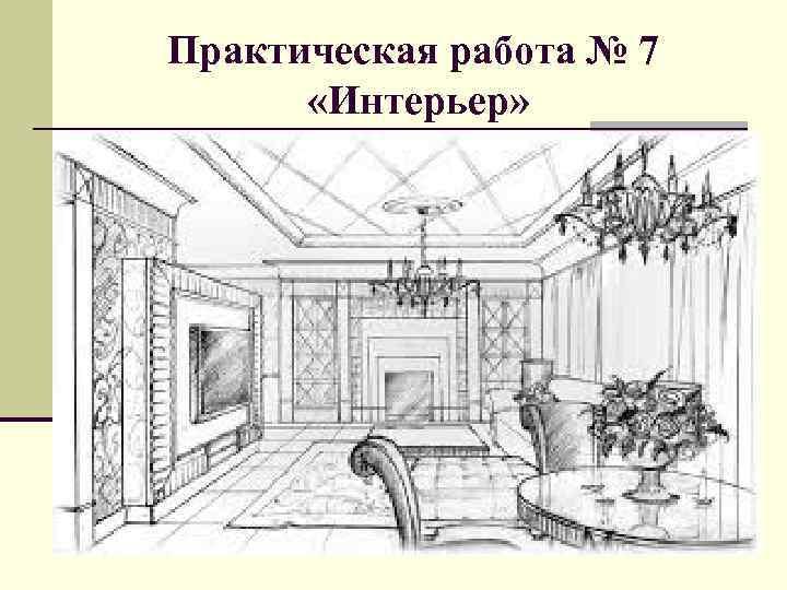 Практическая работа № 7  «Интерьер»