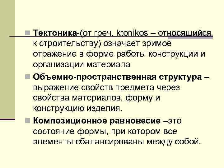 Тектоника-(от греч. ktonikos – относящийся  к строительству) означает зримое  отражение в