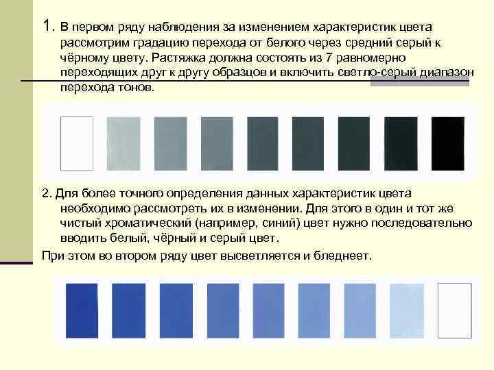 1. В первом ряду наблюдения за изменением характеристик цвета  рассмотрим градацию перехода от