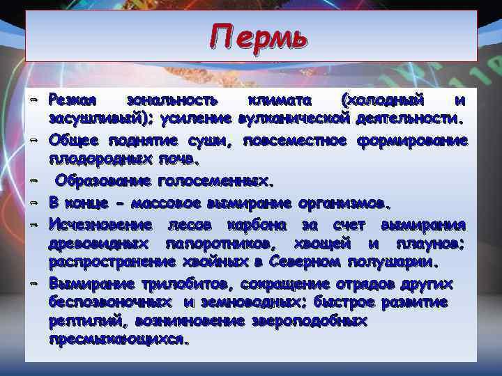 Пермь – Резкая  зональность  климата (холодный  и
