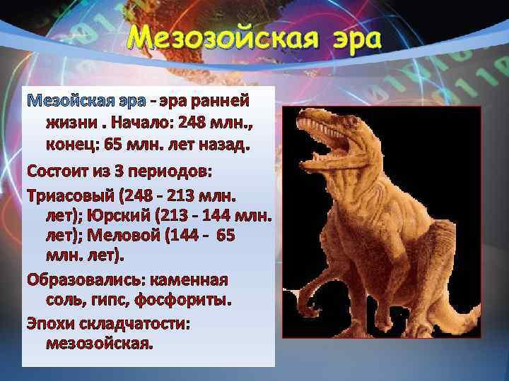 Мезозойская эра Мезойская эра - эра ранней  жизни. Начало: 248 млн.
