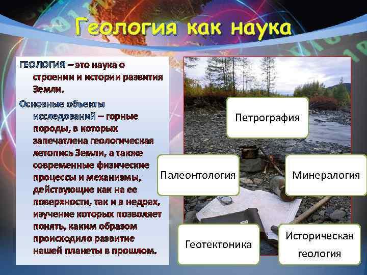 Геология как наука ГЕОЛОГИЯ – это наука о строении и истории