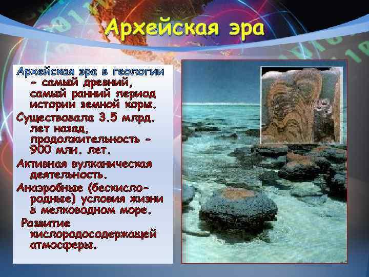 Архейская эра в геологии  - самый древний,  самый ранний