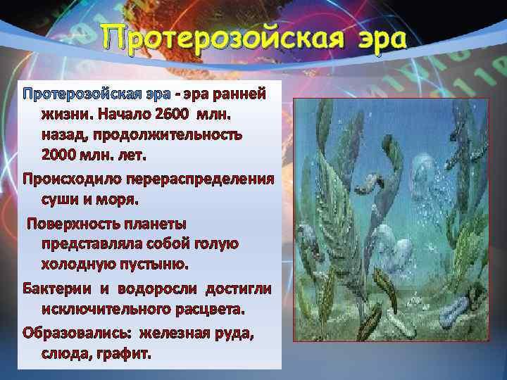 Протерозойская эра - эра ранней жизни. Начало 2600 млн. назад, продолжительность