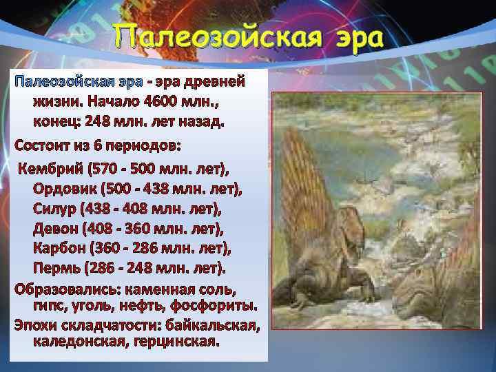 Палеозойская эра - эра древней жизни. Начало 4600 млн. , конец: 248