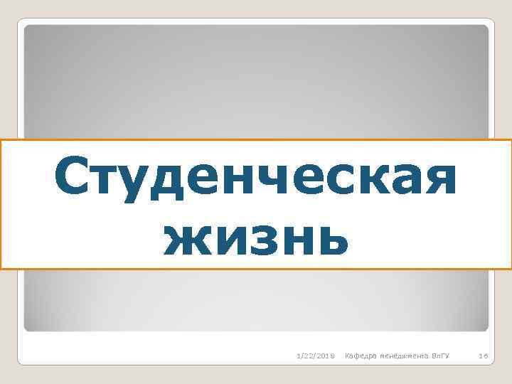 Студенческая жизнь   1/22/2018  Кафедра менеджмента Вл. ГУ  16