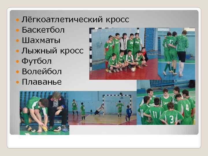 Лёгкоатлетический кросс  Баскетбол  Шахматы  Лыжный кросс  Футбол  Волейбол
