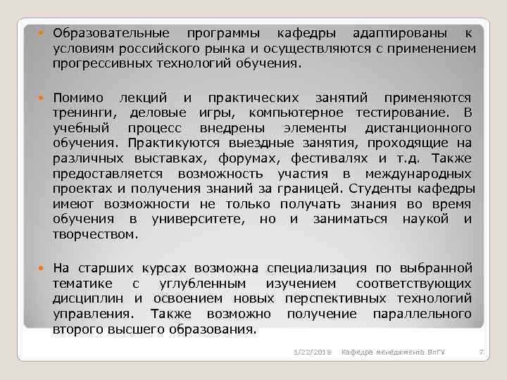 Образовательные программы кафедры адаптированы к условиям российского рынка и осуществляются с применением