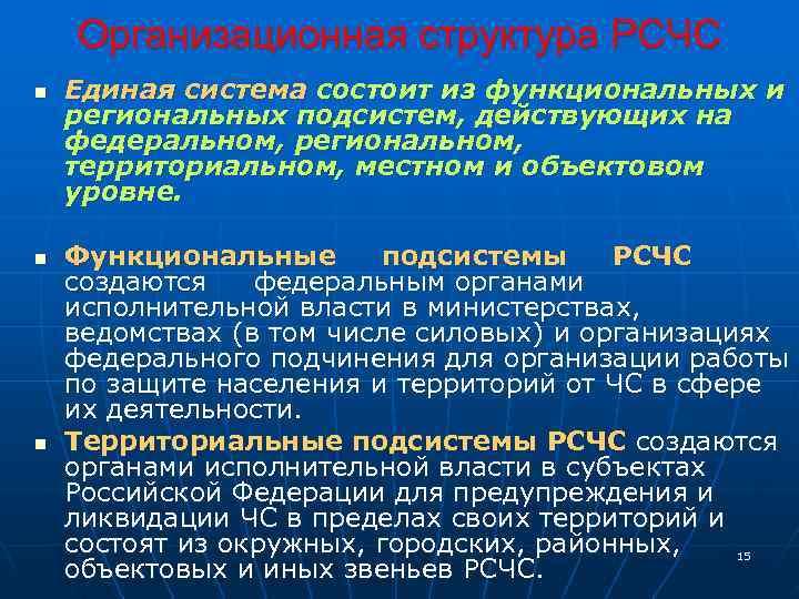 Организационная структура РСЧС n  Единая система состоит из функциональных и региональных