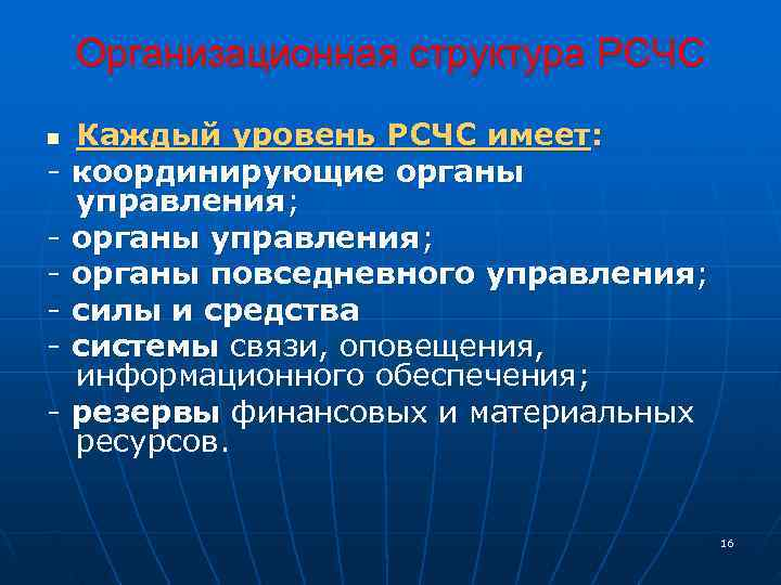 Организационная структура РСЧС n  Каждый уровень РСЧС имеет: -  координирующие