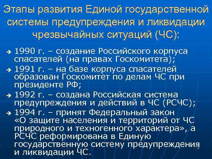 Этапы развития Единой государственной системы предупреждения и ликвидации чрезвычайных ситуаций (ЧС): è 1990 г.