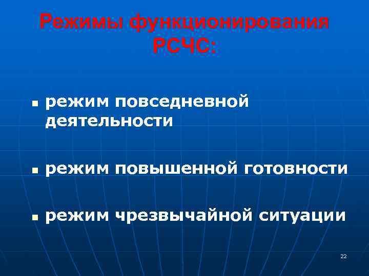 Режимы функционирования   РСЧС:  n  режим повседневной деятельности n  режим