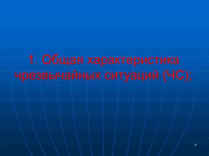 1. Общая характеристика чрезвычайных ситуаций (ЧС);      3
