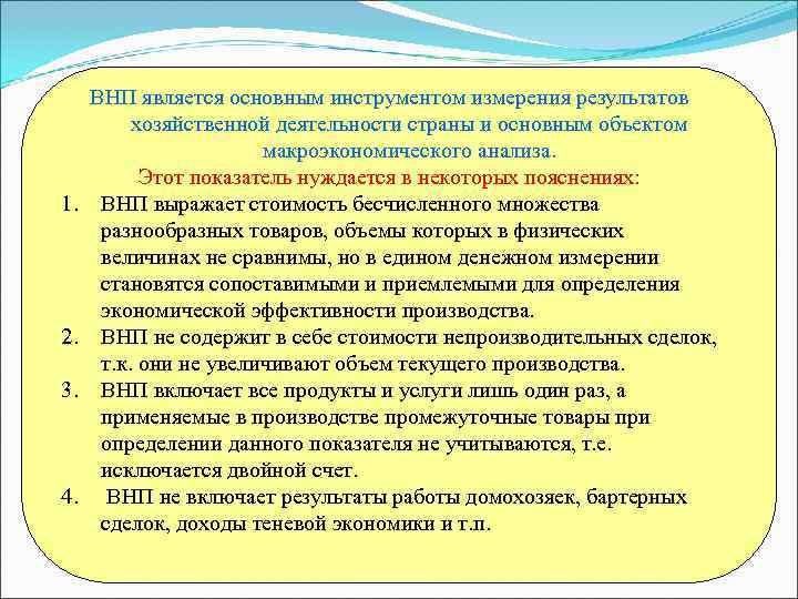 ВНП является основным инструментом измерения результатов  хозяйственной деятельности страны и основным объектом