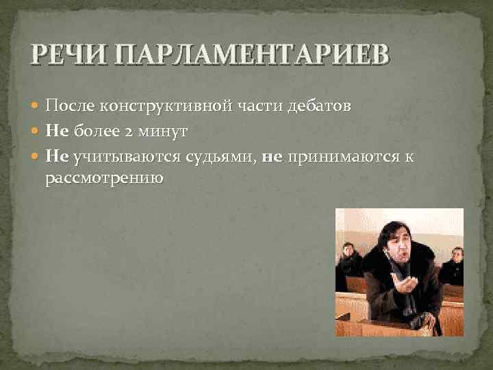 РЕЧИ ПАРЛАМЕНТАРИЕВ  После конструктивной части дебатов  Не более 2 минут  Не