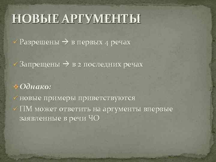 НОВЫЕ АРГУМЕНТЫ ü Разрешены  в первых 4 речах  ü Запрещены  в