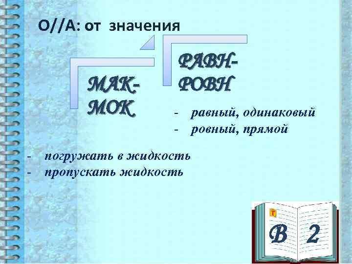 О//А: от значения     РАВН-   МАК-  РОВН