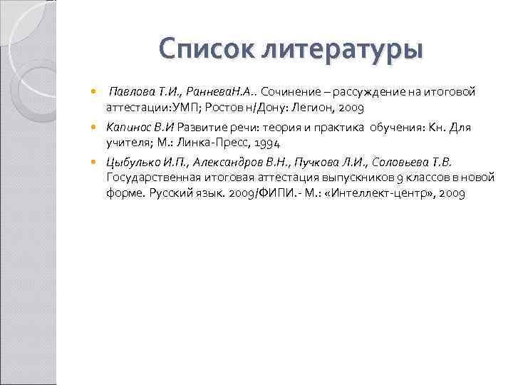 Список литературы Павлова Т. И. , Раннева. Н. А. . Сочинение –